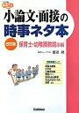 【送料無料】小論文・面接の時事ネタ本(保育士・幼稚園教諭系編)