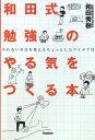和田式勉強のやる気をつくる本