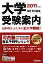 【送料無料】大学受験案内(2011年度用)