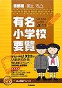 首都圏有名小学校要覧(2011年度用)