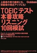 TOEICテスト本番攻略 リスニング10回模試