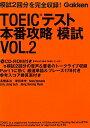 TOEICテスト本番攻略模試(vol.2)