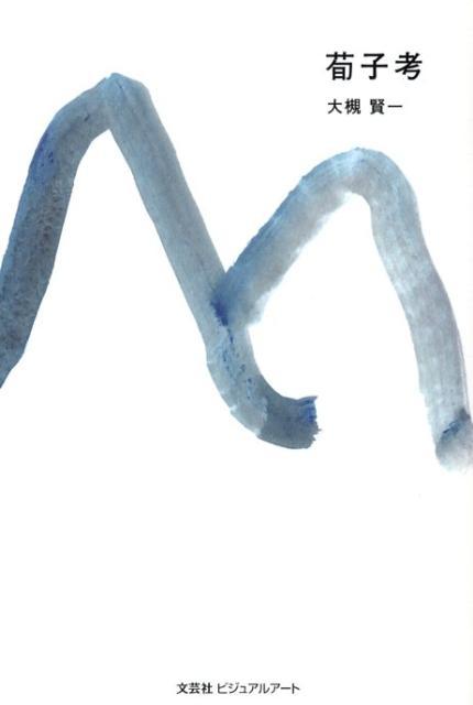 「荀子考」の表紙