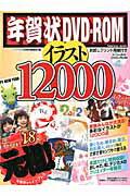 年賀状DVD-ROMイラスト12000