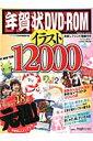 【送料無料】年賀状DVD-ROMイラスト12000