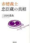 三田村鳶魚
