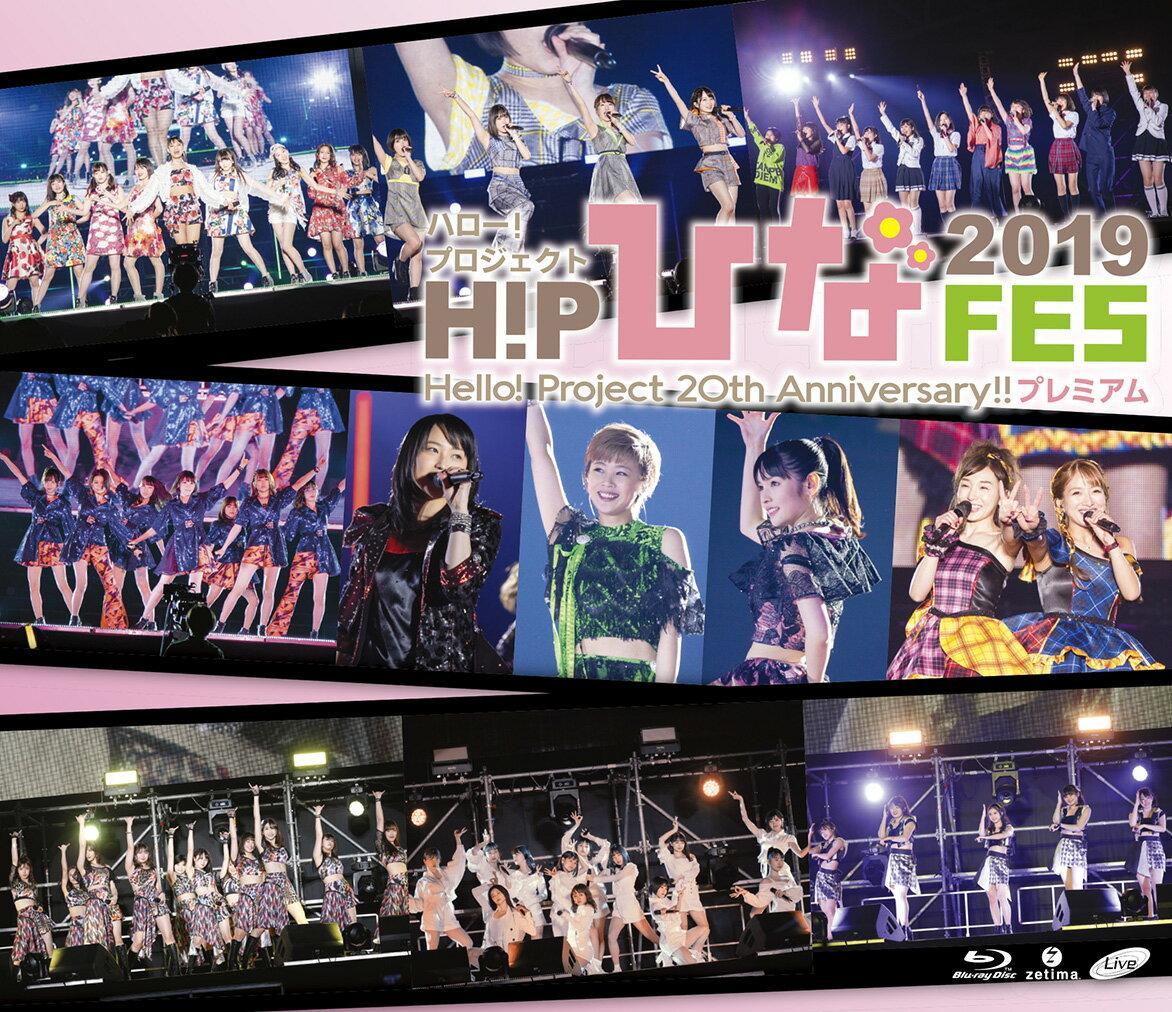 Hello!Project 20th Anniversary!! Hello!Project ひなフェス 2019 【Hello!Project 20th Anniversary!! プレミアム】【Blu-ray】