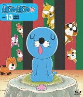ぼのぼの 13【Blu-ray】