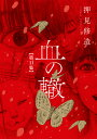 血の轍(11) (ビッグ コミックス) [ 押見 修造 ]