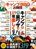 キャンプ&BBQお得技ベストセレクションmini