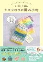 かぎ針で編むモコタロウの編み小物 - カンタン&かわいい&すぐできる! - [ モコタロウ ]