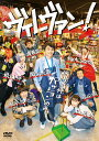 ヴィレヴァン! DVD-BOX(3枚組) [ 岡山天音 ]