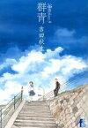 海街diary(うみまちダイアリー)群(5) (フラワーズコミックス) [ 吉田秋生 ]