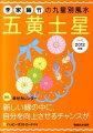 李家幽竹の九星別風水五黄土星(2012年版)