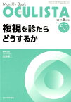 OCULISTA(No.53(2017.8月号)) Monthly Book 複視を診たらどうするか [ 加島陽二 ]
