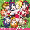 【送料無料】TVアニメ『ラブライブ!』OP主題歌::僕らは今のなかで(CD+DVD) [ μ's ]