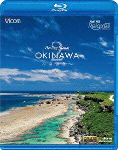 フルHD Relaxes::Healing Islands OKINAWA 2〜宮古島〜【Blu-ray】画像