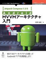 【POD】Jetpack ComposeによるAndroid MVVMアーキテクチャ入門