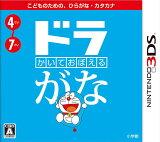 『かいておぼえる ドラがな』《3DS》ひらがな・カタカナ・ことば 最大の学習効果を求めて考えられたカリキュラムとミニゲーム