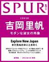 【送料無料】SPUR (シュプール) 2013年 05月号 [雑誌]