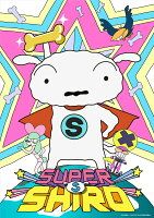 SUPER SHIRO 下巻<最終巻>
