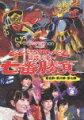 ももクロChan Presents ももいろクローバーZ 試練の七番勝負 Vol.3 第五戦・第六戦・第七戦
