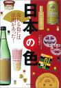 日本の色 売れる色には法則があっ...