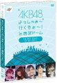 AKB48 よっしゃぁ〜行くぞぉ〜!in 西武ドーム 第三公演 DVD