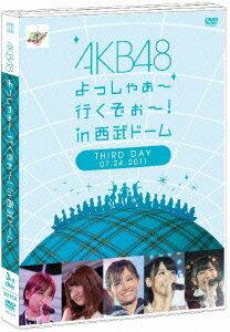 【送料無料】AKB48 よっしゃぁ〜行くぞぉ〜!in 西武ドーム 第三公演 DVD