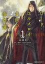 ロード・エルメロイII世の事件簿 (1) (角川コミックス・エース) [ 東 冬 ]