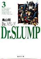 Dr.スランプ(3)画像