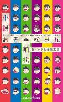 小説おそ松さん 前松 缶バッジ付き限定版【+楽天ブックス限定特典付き】