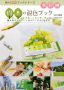 水彩画樹木の混色ブック (色の便利ブックシリーズ) [ 鈴木