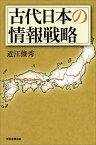 古代日本の情報戦略 (選書953) [ 近江俊秀 ]