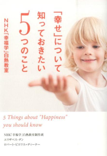 「『幸せ』について知っておきたい5つのこと NHK『幸福学』白熱教室」の表紙