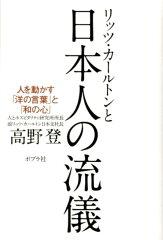 【楽天ブックスならいつでも送料無料】リッツ・カールトンと日本人の流儀 [ 高野登 ]