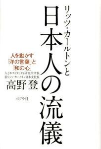【送料無料】リッツ・カールトンと日本人の流儀 [ 高野登 ]