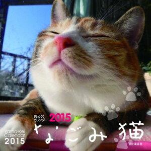 【楽天ブックスならいつでも送料無料】週めくりなごみ猫カレンダー(2015)