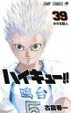 ハイキュー!! 39 (ジャンプコミックス) [ 古舘 春一...