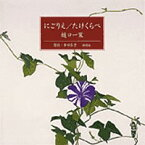 にごりえ/たけくらべ [新潮CD] (<CD>) [ 樋口一葉 ]