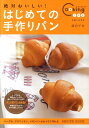 【送料無料】絶対おいしい!はじめての手作りパン [ 藤田千秋 ]