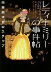 レディ・エミリーの事件帖 円舞曲は死のステップ (ハーパーBOOKS) [ ターシャ・アレクサンダー ]