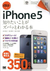 【送料無料】iPhone5知りたいことがズバッとわかる本(au版) [ 田中裕子 ]