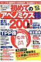 【送料無料】初めてのアベノミクス株200銘柄!