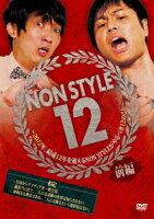 NON STYLE 12 前編 〜2012年、結成12年を迎えるNON STYLEがやるべき12のこと〜