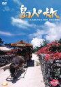 島人の旅 2 八重山諸島・竹富島、西表島、鳩間島、新城島 [ 照英 ]