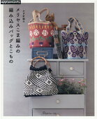 かぎ針編み メリヤスこま編みの編み込みバッグとこもの