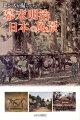 レンズが撮らえた幕末明治日本の風景