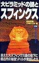 【送料無料】大ピラミッドの謎とスフィンクス