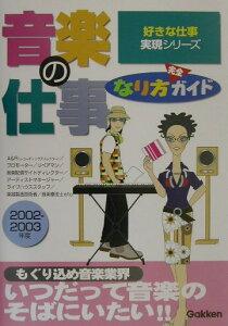 【送料無料】音楽の仕事なり方完全ガイド(2002-2003年度)